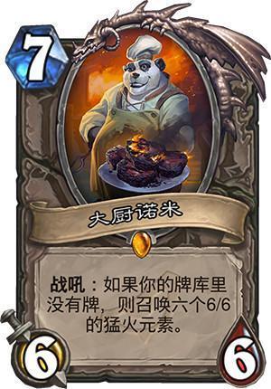 炉石传说新版本《暗影崛起》发布,术士新橙卡拉法姆在线挖宝[多图]图片10