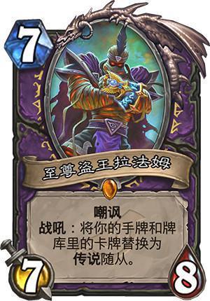 炉石传说新版本《暗影崛起》发布,术士新橙卡拉法姆在线挖宝[多图]图片8