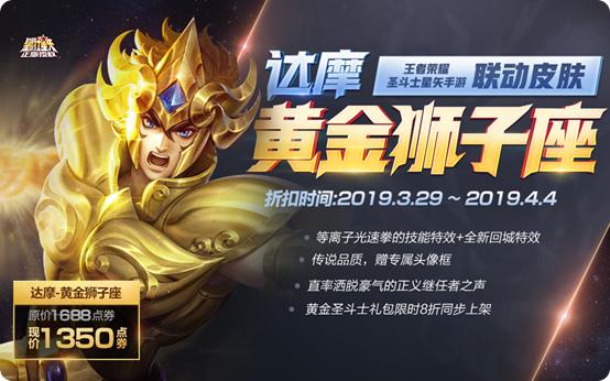 王者荣耀3月26日更新内容汇总:达摩-黄金狮子座登场,全新活动开放[视频][多图]图片1
