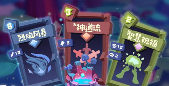 梦境彼岸评测:卡组构筑+策略冒险的Roguelike游戏[视频][多图]图片7