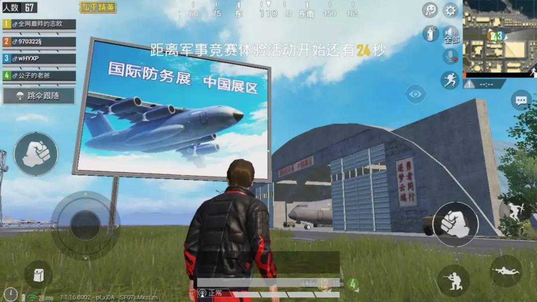 """腾讯首款""""16+""""手游 和平精英重新确立游戏行业新规范[视频][多图]图片3"""