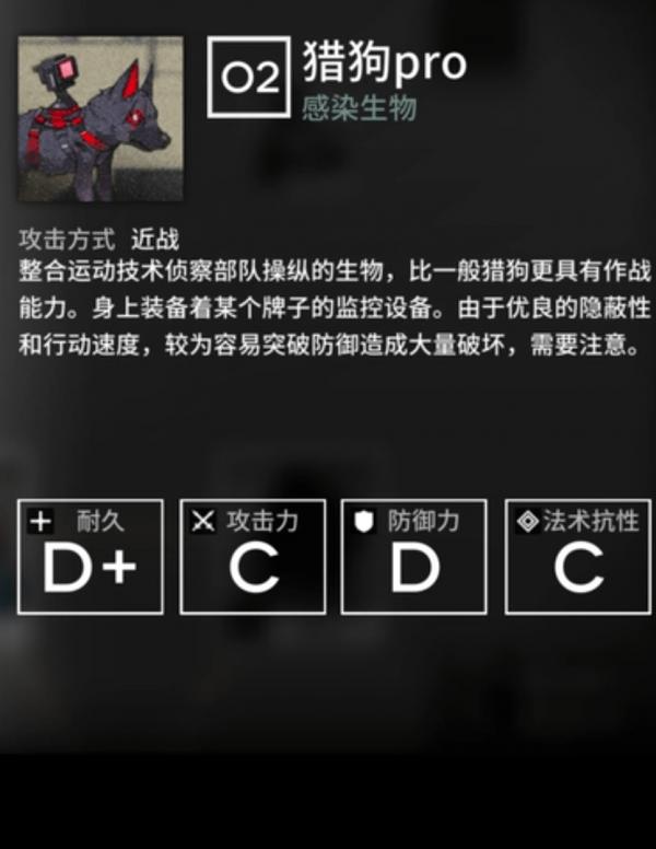 明日方舟敌人图鉴大全:怪物图鉴及攻击方法图片7