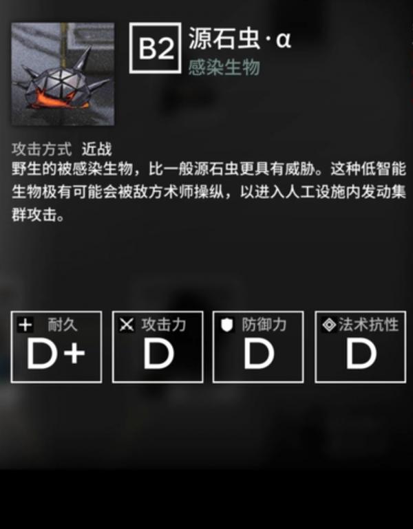 明日方舟敌人图鉴大全:怪物图鉴及攻击方法图片3