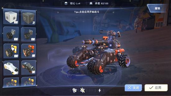 全新沙盒载具竞技手游《重装上阵无限战车》7月26日开测图片3