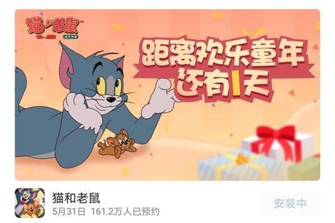 猫和老鼠手游公测福利汇总 还不赶快来领奖?[视频][多图]图片1