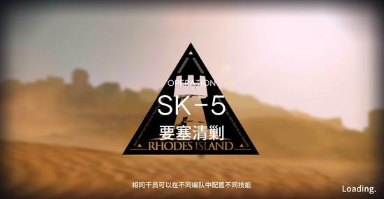 明日方舟资源保障SK-5怎么过?SK-5三星攻略[视频][多图]图片1