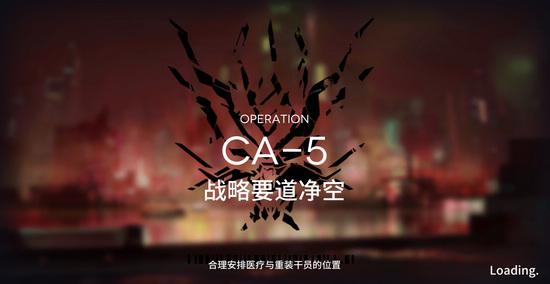 明日方舟空中威胁CA-5怎么打?空中威胁CA-5三星攻略[视频][多图]图片1