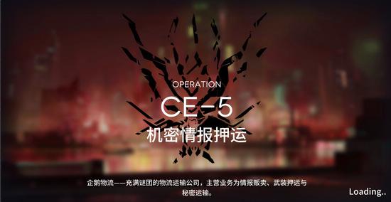明日方舟CE-5机密情报押运怎么过?CE-5三星攻略图片1