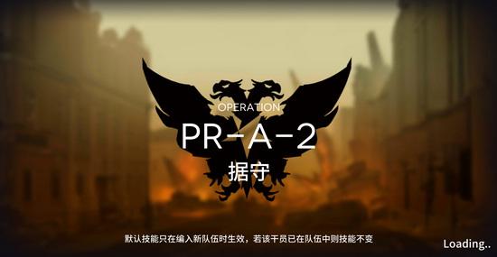 明日方舟固若金汤PR-A-2怎么过?固若金汤PR-A-2三星攻略图片1