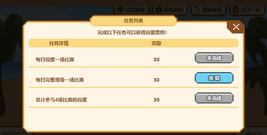 崩坏3女武神夏日作战即将打响 应援比赛赢水晶好礼[视频][多图]图片5