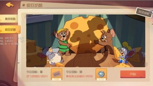 猫和老鼠手游疯狂奶酪赛怎么玩?疯狂奶酪赛规则与攻略[视频][多图]图片1