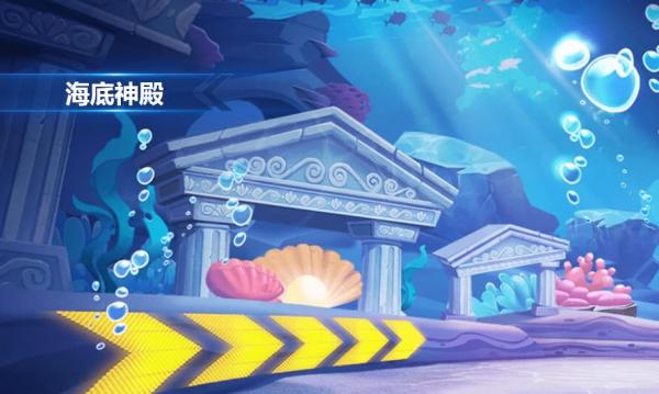 跑跑卡丁车手游海底神殿攻略:海底神殿该怎么跑?图片1