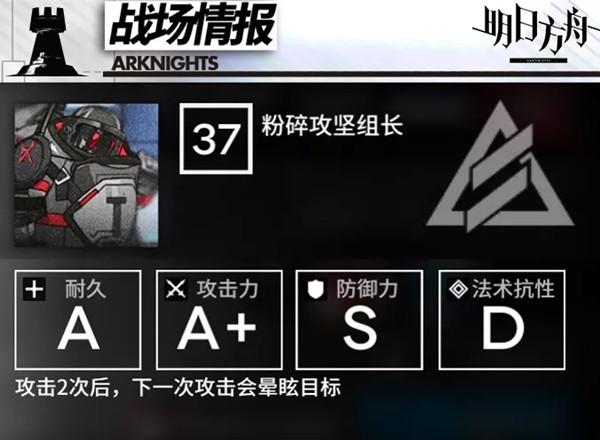 明日方舟H5-3怎么打?H5-3完美通关攻略图片3