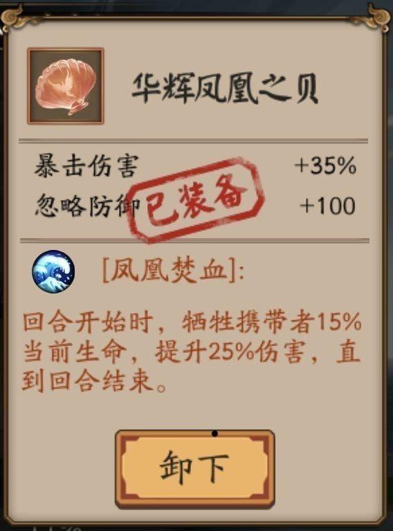 阴阳师紫渊撤退战怎么打?荒川之战第六天阵容打法推荐图片3