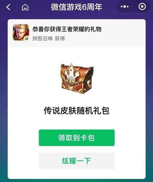 王者荣耀腾讯游戏6周年活动开启!15万个地狱火限量领取图片2