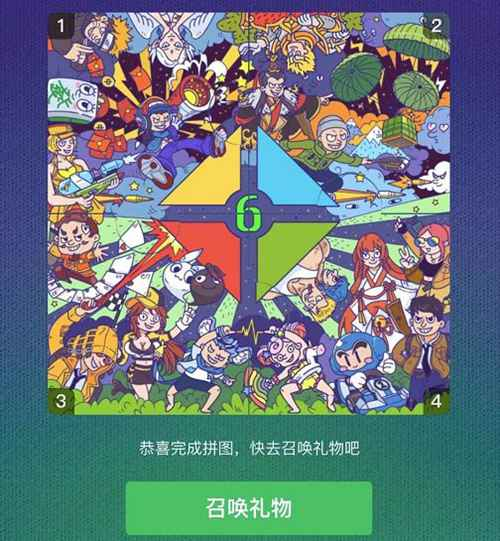 王者荣耀腾讯游戏6周年活动开启!15万个地狱火限量领取图片6