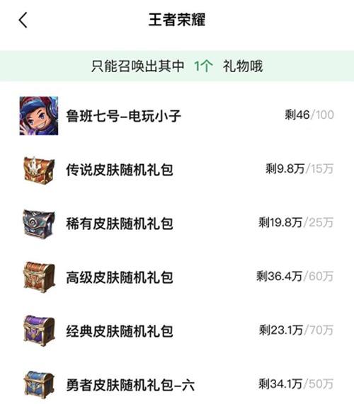 王者荣耀腾讯游戏6周年活动开启!15万个地狱火限量领取图片7