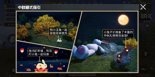 和平精英月兔模式怎么玩?中秋月兔模式玩法介绍[视频][多图]图片2