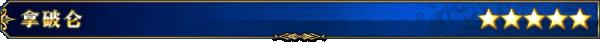 fgo国服2.2章无间冰焰世纪的开幕纪念活动攻略:限时up拿破仑介绍图片10