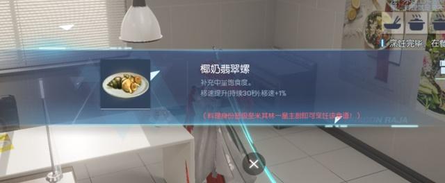 龙族幻想椰奶翡翠螺怎么做?自研料理椰奶翡翠螺配方分享[视频][多图]图片2