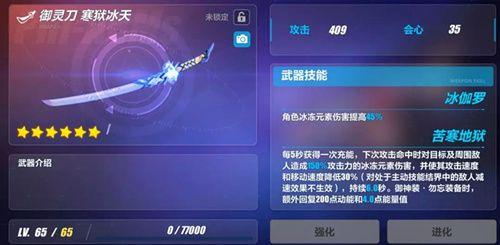 崩坏3超限武器怎么获得?超限武器进化材料获取方法图片1
