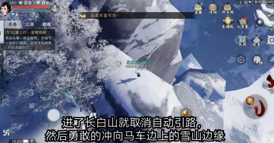 一梦江湖长白山底怎么进?长白山底进入方法图片3