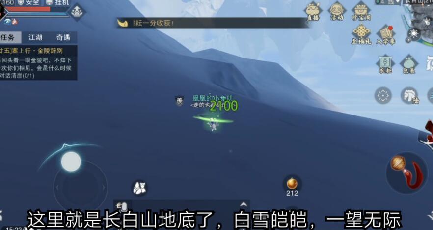 一梦江湖长白山底怎么进?长白山底进入方法图片6