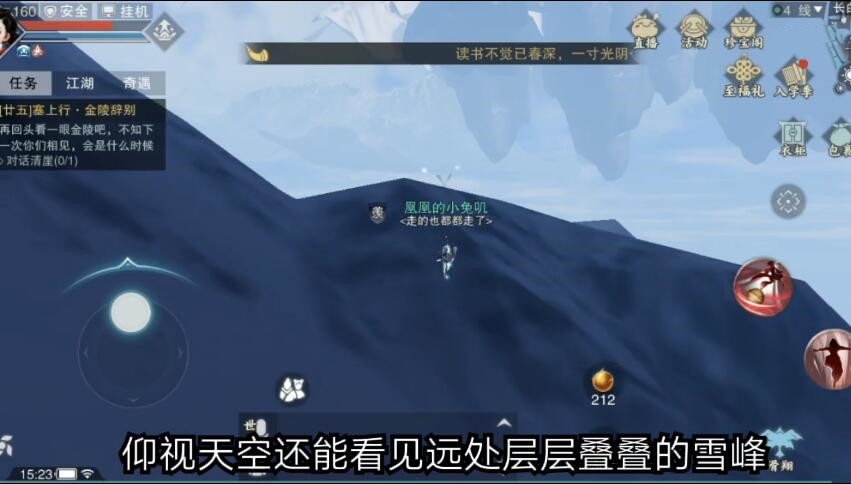 一梦江湖长白山底怎么进?长白山底进入方法图片7