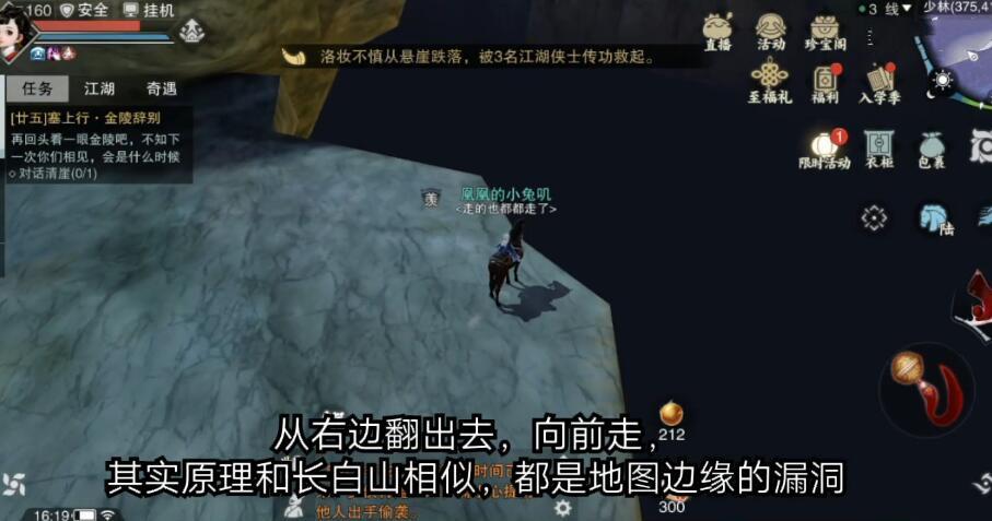 一梦江湖少林山底怎么去?少林坐标及山底进入方法[视频][多图]图片3