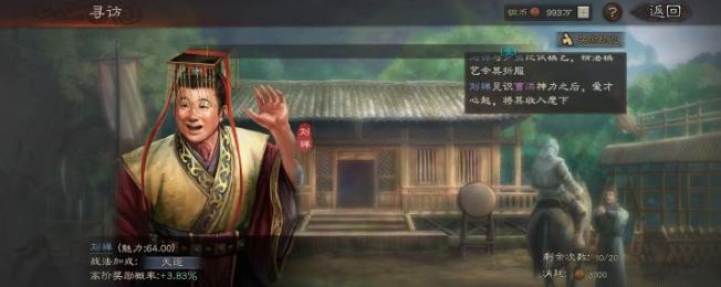 三国志战略版评测:又是三国游戏?[视频][多图]图片4