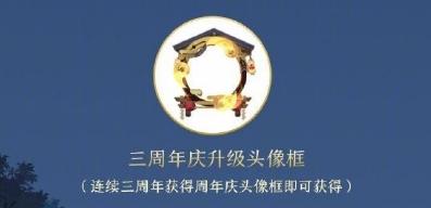 阴阳师三周年活动公布:神龛SSR式神降临,登录送SP/SSR[视频][多图]图片2