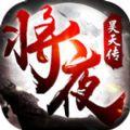 将夜昊天传手游官方网站下载安卓版 v1.0