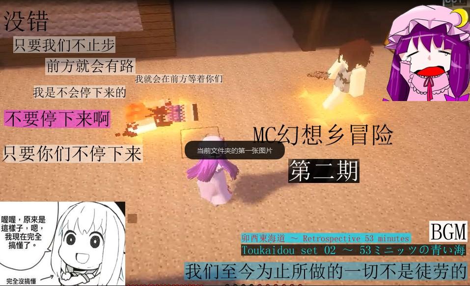 帕秋莉的MineCraft幻想乡冒险02:神器附魔锋利1[多图]