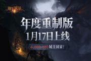 《地下城堡2》1月17日重置版上线:回家的诱惑活动福利来袭[多图]
