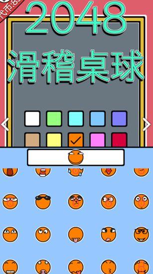2048滑稽桌球.io游戏最新免费版下载图2: