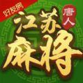 唐人江苏麻将手机app官方版下载 v1.0