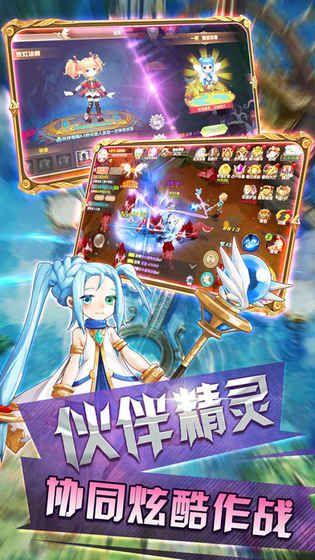 天启之路手游官方网站下载安卓版图3: