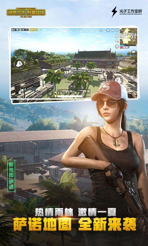 绝地求生刺激战场春节模式最新更新版下载图片1