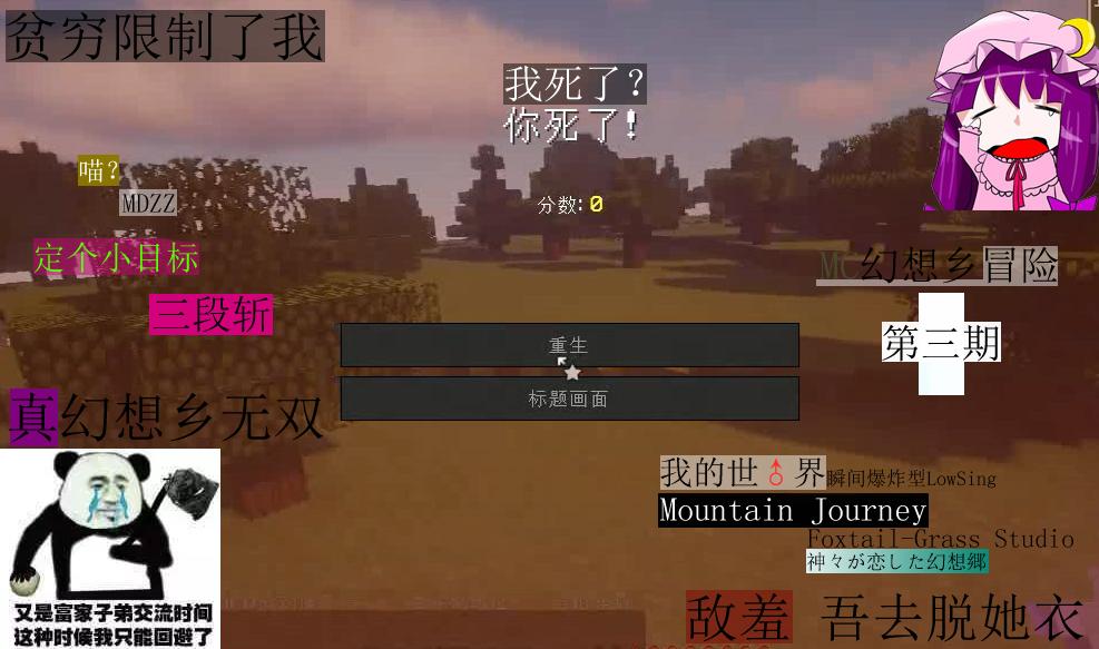 帕秋莉的MineCraft幻想乡冒险03:毛玉与妖精的退治[多图]
