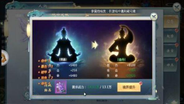 仙筱梦缘手游最新免费版下载图3: