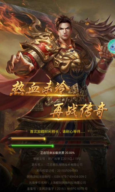 传奇纪元手游官网版下载最新版图片1
