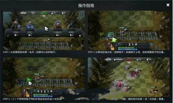 DOTA2刀塔自走棋英雄阵容全攻略完整版图片1