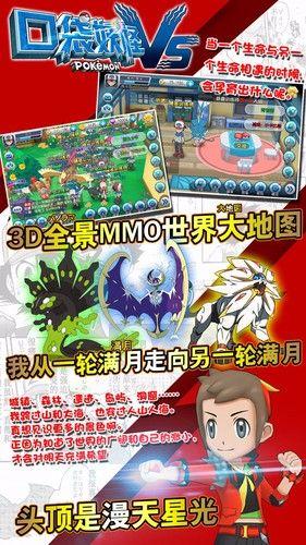精灵世界VS手游官方版下载安卓版图3: