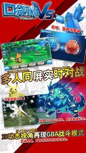 精灵世界VS手游官方版下载安卓版图1: