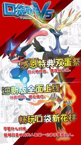 精灵世界VS手游官方版下载安卓版图2: