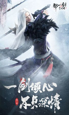 那一剑江湖之乱世手游官网版下载最新版图4: