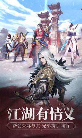 腾讯那一剑江湖之乱世游戏官方网站下载正式版图1: