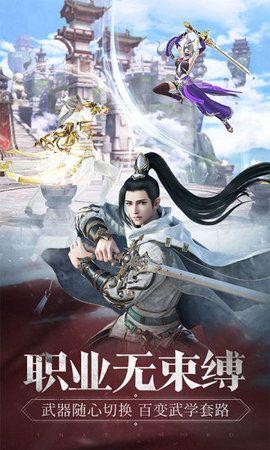腾讯那一剑江湖之乱世游戏官方网站下载正式版图2: