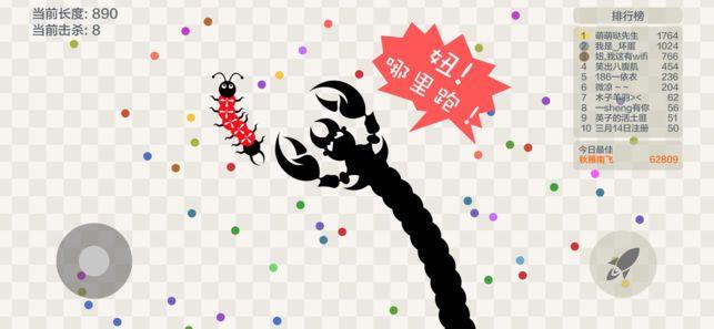 蝎子大作战中文版图1