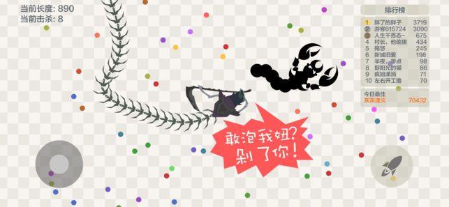 蝎子大作战中文版图2